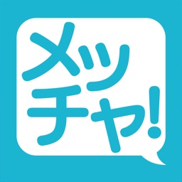 メッチャ-たくさんのメッセージ友達と出会えるアプリ-