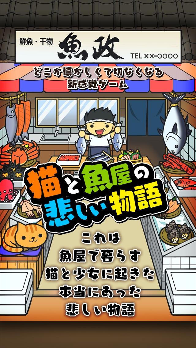 猫と魚屋の悲しい物語~切なくて心温まる感動のゲーム~紹介画像1
