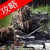 视频攻略 for 狙击精英 (Sniper Elite 3)