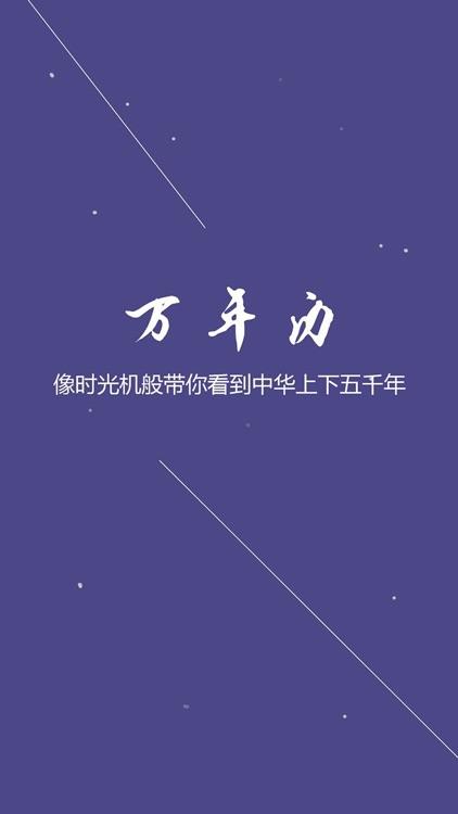 万年历黄历 - 做最好的老黄历日历 screenshot-3