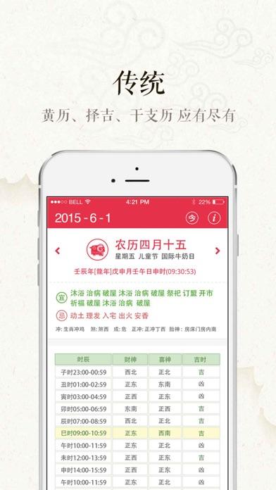 万年历-最权威老黄历农历日历,包含星座运势闹钟提醒屏幕截图2