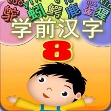 幼儿 学前必会汉字 8 - 动物篇
