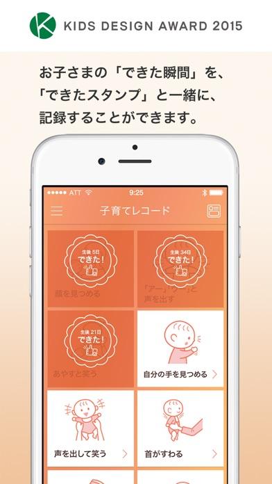 育児手帳 - 3才までの子育て・赤ちゃんの成長を学べるアプリのおすすめ画像3