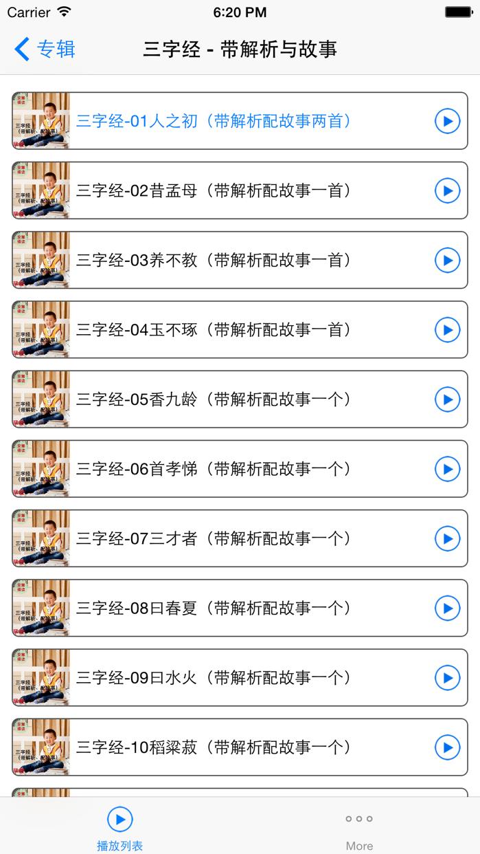 三字经有声同步书香云集快乐家 新华字典学汉语成语汉字王国 Screenshot