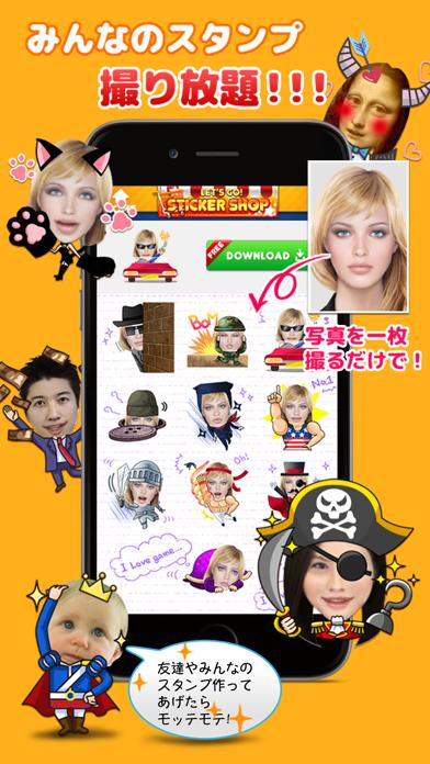 俺スタンプ〜みんなで顔スタンプ作って遊ぼう! ScreenShot2