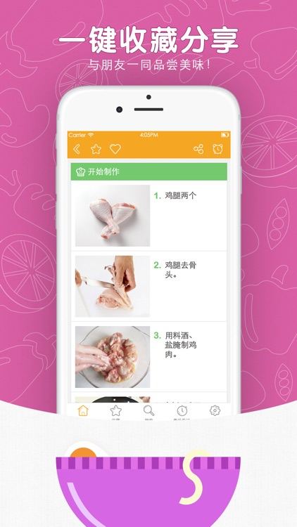 菜谱大全™ screenshot-3