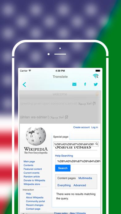 Offline Arabic to English Language DictionaryScreenshot of 5
