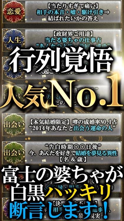 【ランキング1位】激当たり占い「静岡富士の婆ちゃ占」