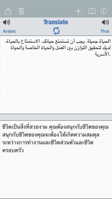 Screenshot for Translator 73 in Thailand App Store