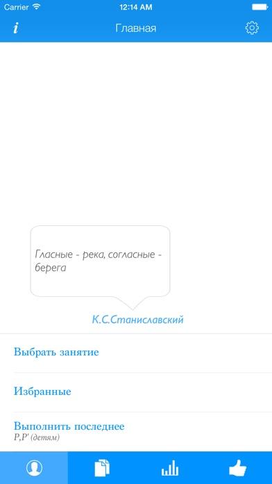 Искусство Оратора Скриншоты3