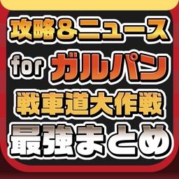 攻略ニュースまとめ速報 for ガールズ&パンツァー 戦車道大作戦!(ガルパン)