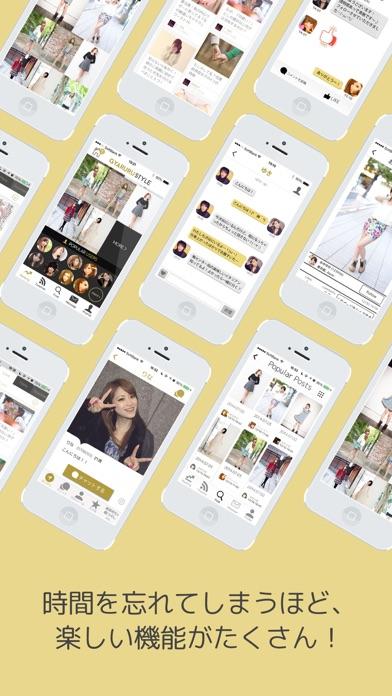 ぎゃるる 日本最大級のリア充向けアプリ紹介画像5