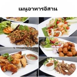 อาหารอีสาน สุดยอด อาหารไทย - Thai Food Recipe