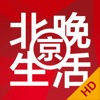 北晚京生活HD