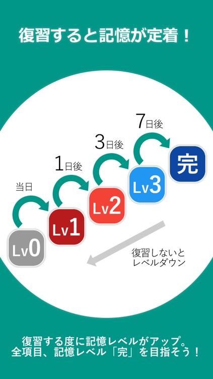 中学歴史 完全記憶(中学社会の無料勉強アプリ) screenshot-3