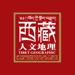 43.西藏人文地理HD