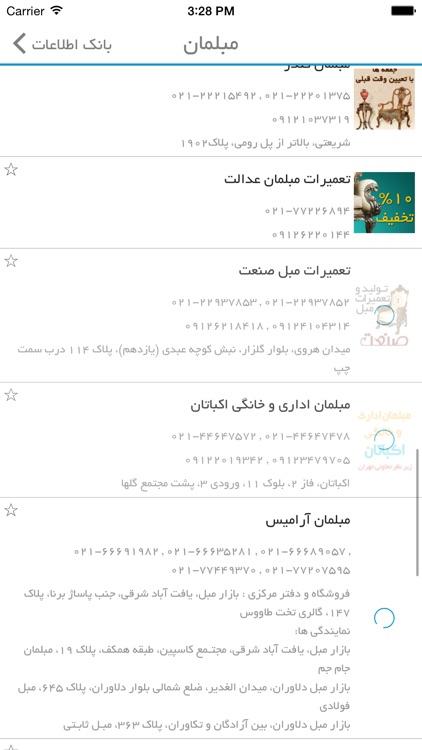 زندگی من screenshot-3