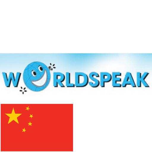 WorldSpeak Chinese