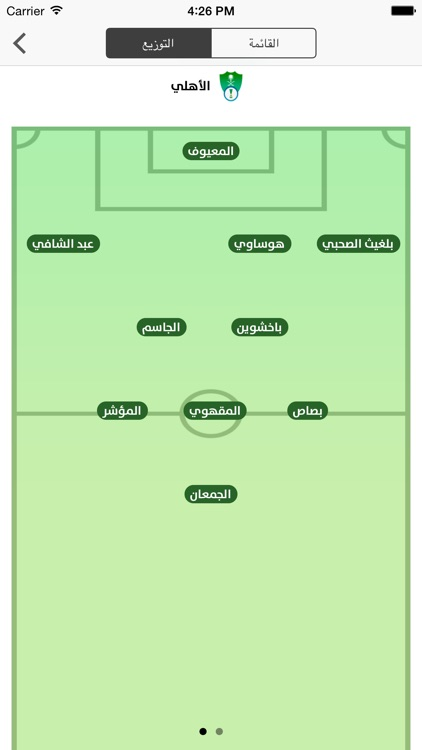 Saudi Matches - مباريات السعودية screenshot-4