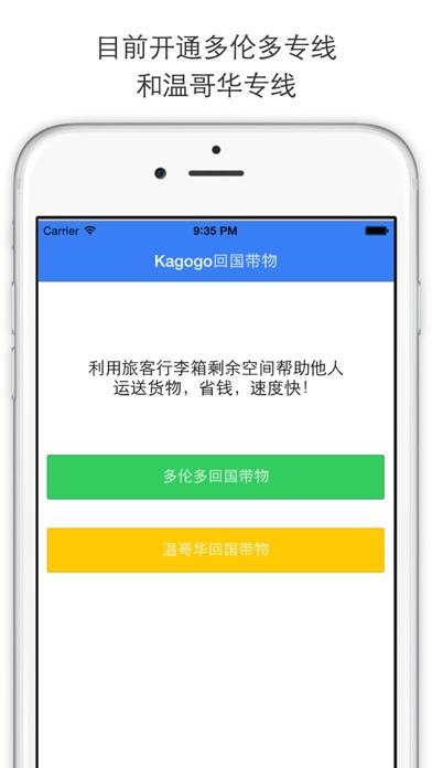 download Kagogo回国带物 apps 2