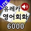 도전! 스피킹 영어회화 6,000 LITE (전체표현 영어-한글-영어 음성) - iPhoneアプリ