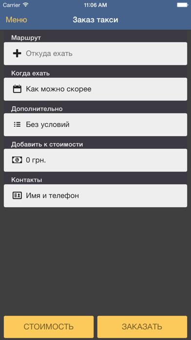 Такси ОболоньСкриншоты 1
