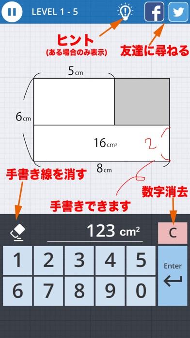 面積クイズスクリーンショット4