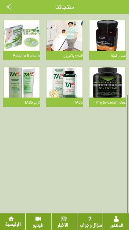 الدكتور سلام أبو شعبان screenshot-3