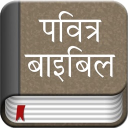Hindi Bible - Bible2all