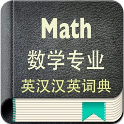Math English-Chinese Dictionary