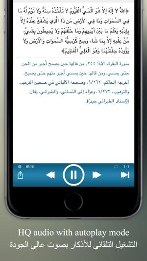 Thakerni - Remind me, Islamic daily supplications from the holy quran and sunnah with audio | ذكرني - الأذكار الصوتية للمسلم من القرآن والسنة Screenshot