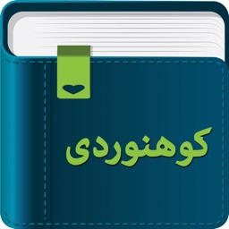 Smart Dictionary Mountaineering (کوهنوردی)