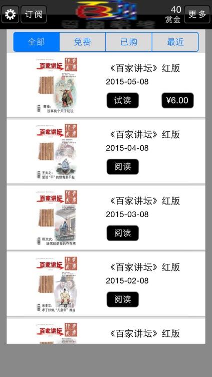 《百家讲坛》红版 screenshot-3