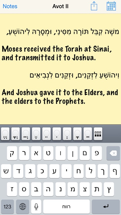 Hebrew Notes