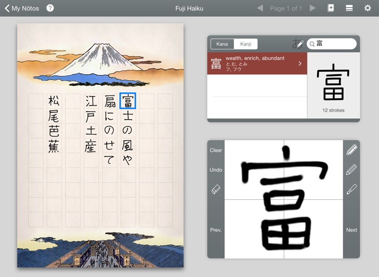 iKana Nōto - Practice writing Hiragana, Katakana and Kanji screenshot-4