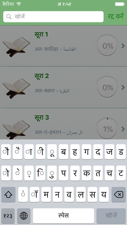 Quran Audio mp3 in Hindi (Lite) screenshot-3