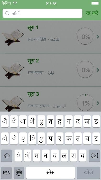 Quran Audio mp3 in Hindi (Lite) screenshot-3