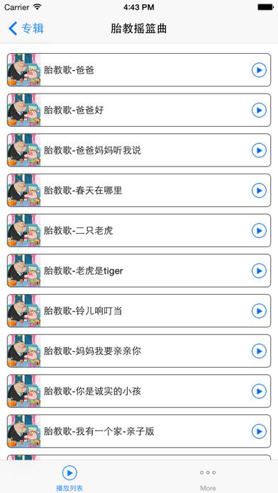 download 胎教音乐免费版HD apps 1