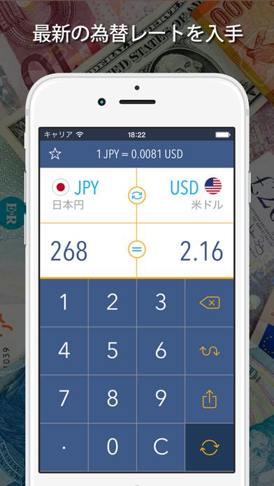 通貨コンバータ (無料): 最新の為替レートで、世界の主要通貨に替えますのスクリーンショット1