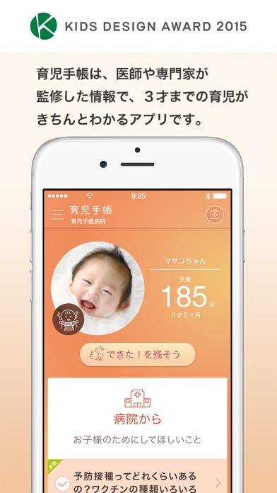 育児手帳 - 3才までの子育て・赤ちゃんの成長を学べるアプリのおすすめ画像1