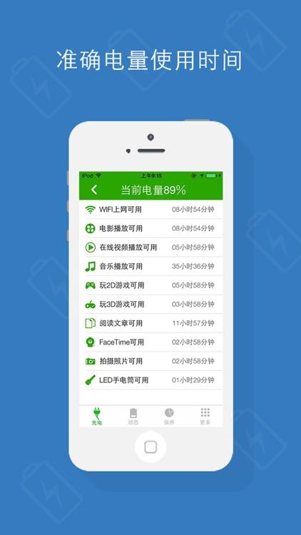 电池医生 for iOS 9 screenshot-3