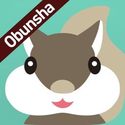 きくリス 旺文社語学書音声アプリ
