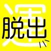 運試しからの脱出ゲームアプリ~無料で人気な放置プレーOK新感覚ゲーム~