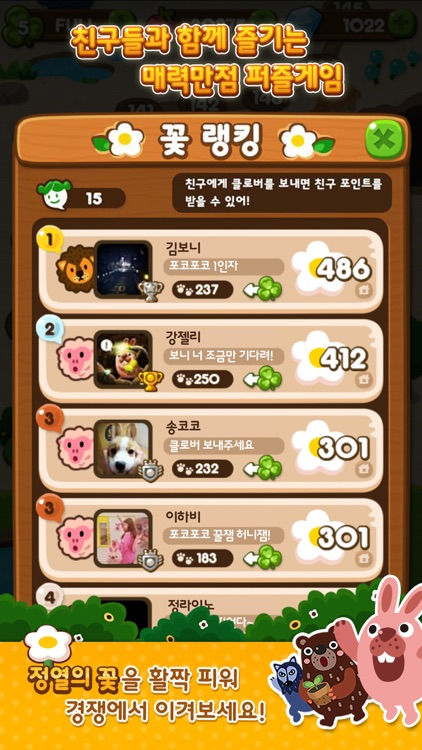 포코포코 for kakao screenshot-3
