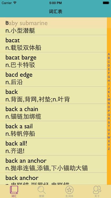 船舶英汉汉英词典-15万离线词汇可发音