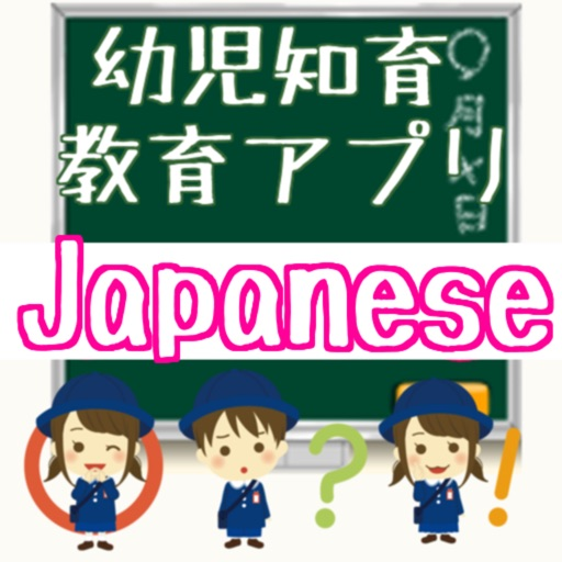 Japanese learning iOS App