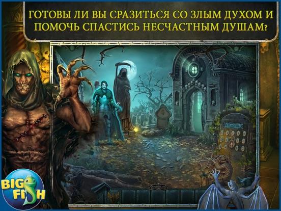 Кладбище искупления. Остров заблудших душ. - поиск предметов, тайны, головоломки, загадки и приключения (Full) на iPad