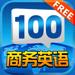 106.商务英语口语100主题HD 外贸销售管理金融外语学习宝