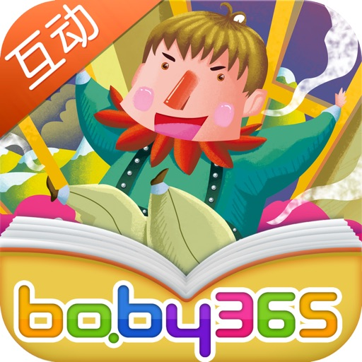 Loyal John-baby365 icon