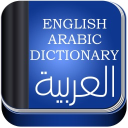 Super English to Arabic Dictionary